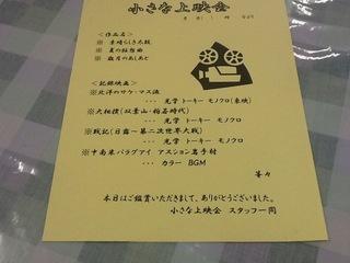 ちいさな上映会.JPG