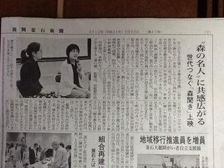 復興釜石新聞.JPG